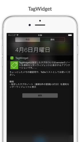 Tagwidgetのスクリーンショット