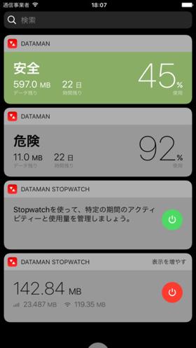 Dataman-スクリーンショット