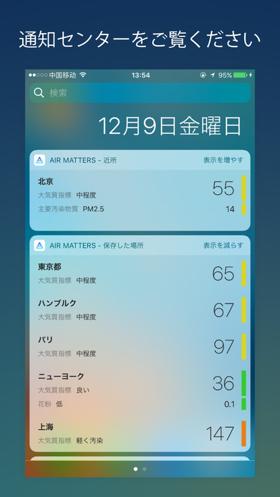 Air Mattersのスクリーンショット