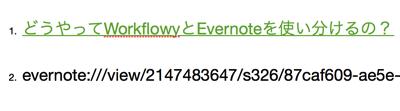 workflowy-evernote2
